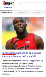 Кривошапка по версии Яндекс.Новости