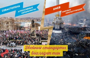 Двойные стандарты на Украине