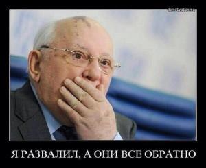 Горбачев я развалил, а они обратно