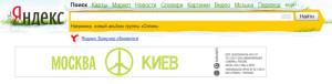 креативный баннер Москва Киев