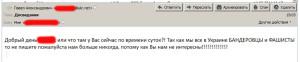 письмо от украинского клиента