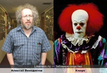 Венедиктов похож на клоуна