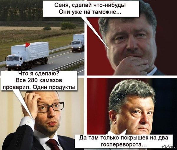 Гумконвой, Порошенко и Яценюк