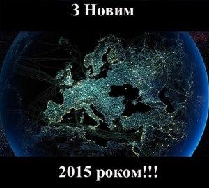З Новим 2015 роком