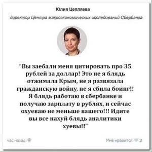 Юлия Цепляева - директор Центра макроэкономических исследований Сбербанка