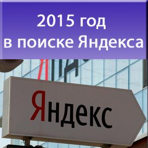 yandex 2015