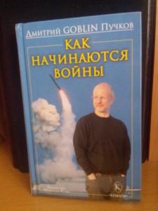 Книжка Гоблина Как начинаются войны
